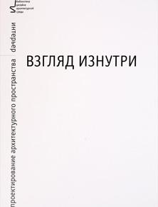 Взгляд изнутри. Проектирование архитектурного пространства. Интерьер. Марина Соколова. БуксМарт. 2016