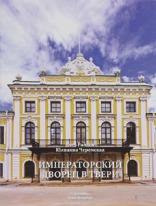 Императорский дворец в Твери. Глеб Райков, Юлианна Черемская. Аврора. 2016