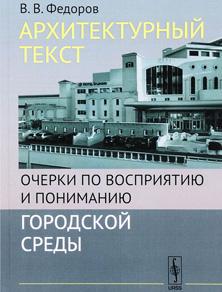 Архитектурный текст. Очерки по восприятию и пониманию городской среды. Виктор Федоров. Ленанд. 2016