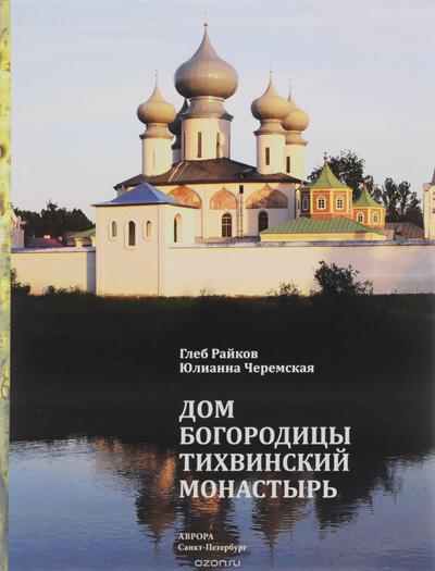 Дом Богородицы. Тихвинский монастырь. Глеб Райков, Юлианна Черемская. Аврора. 2015