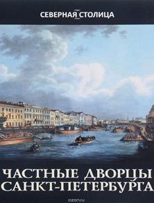 Частные дворцы Санкт-Петербурга. Елена Жерихина. Аврора. 2016