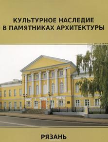 Рязань. Культурное наследие в памятниках архитектуры. Зерна-Слово. 2011