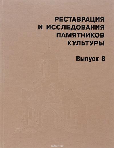Реставрация и исследования памятников культуры. Выпуск 8. 2016