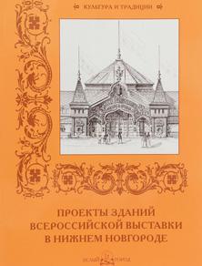 Проекты зданий Всероссийской выставки в Нижнем Новгороде в 1896 г. Римма Алдонина. 2016