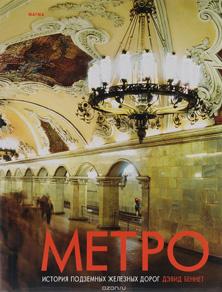 Метро. История подземных железных дорог. Дэвид Беннет. 2005