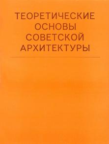 Теоретические основы советской архитектуры. Стройиздат. 2016