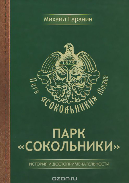 Парк Сокольники. Михаил Гаранин. 2014