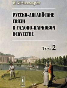 Русско-английские связи в садово-парковом искусстве. Том 2. Владимир Чекмарев. 2013