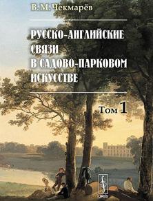 Русско-английские связи в садово-парковом искусстве. Том 1. Владимир Чекмарев. 2013