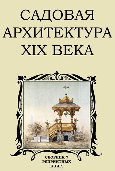 Садовая архитектура XIX века (сборник 7 репринтных книг). 2016