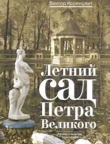 Летний сад Петра Великого. Виктор Коренцвит. 2015