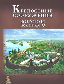 Крепостные сооружения Новгорода Великого. Нинель Кузьмина, Людмила Филиппова. 2012