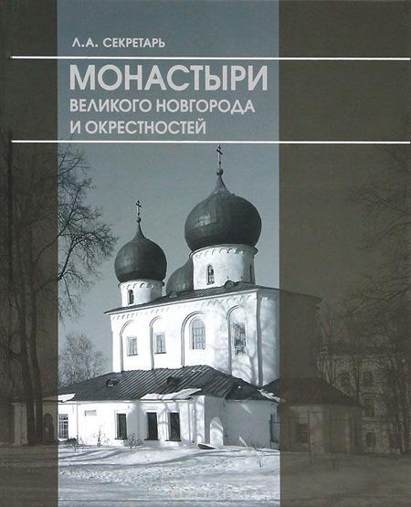 Монастыри Великого Новгорода и окрестностей. Людмила Секретарь. 2011