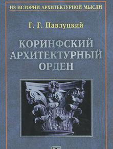 Коринфский архитектурный орден. Григорий Павлуцкий. 2016