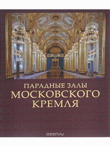 Парадные залы Московского Кремля. Сергей Девятов. 2014