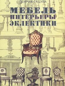 Мебель и интерьеры периода эклектики. Генрих Гацура. 2011