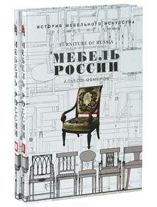 Мебель России. Альбом обмеров (комплект из 2 книг). Генрих Гацура. 2010