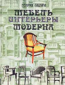 Мебель и интерьеры Модерна. Генрих Гацура. 2009