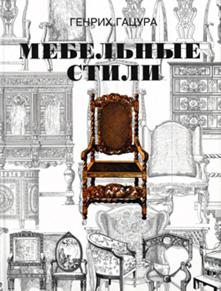 Мебельные стили. Генрих Гацура. 2008