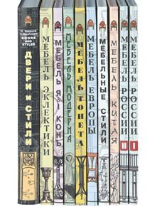 История мебельного искусства (комплект из 10 книг). Генрих Гацура, Юрий Эпштейн, Вера Белозерова. 2013