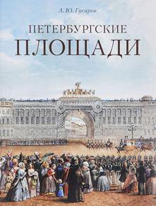 Петербургские площади. Андрей Гусаров. 2015