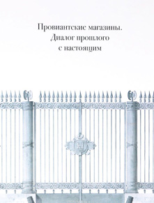 Провиантские магазины. Диалог прошлого с настоящим. Юлия Ратомская. 2010