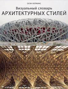 Визуальный словарь архитектурных стилей / Architecture Styles: A Visual Guide. О. Хопкинс. 2015