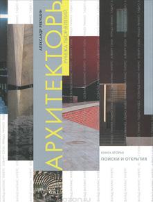 Архитекторы рубежа тысячелетий. Книга 2. Поиски и открытия. Александр Рябушин. 2014