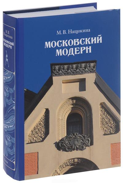 Московский модерн. Мария Нащокина. 2015