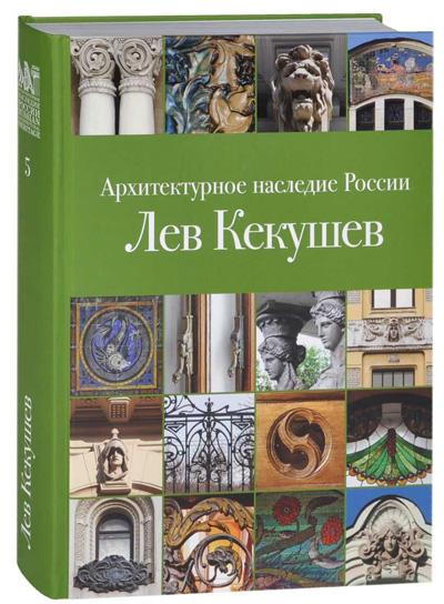 Лев Кекушев. Архитектурное наследие России. Мария Нащокина. 2013