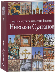 Николай Султанов. Архитектурное наследие России. Юрий Савельев. 2015