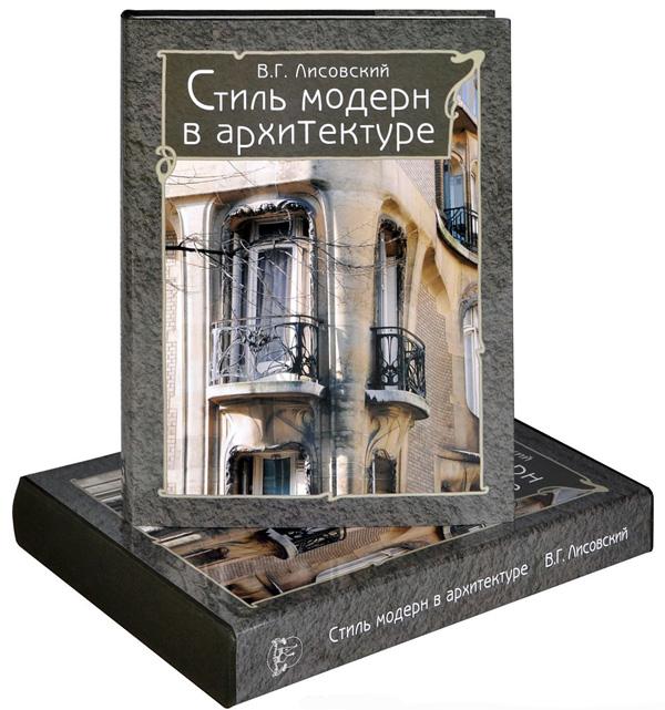 Стиль модерн в архитектуре. Владимир Лисовский. 2013