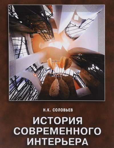 История современного интерьера. Николай Соловьев. 2004