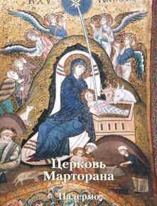 Церковь Марторана. Палермо. Анна Захарова. 2014
