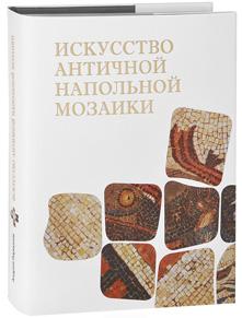 Искусство античной напольной мозаики. Ларионов А.И. 2014