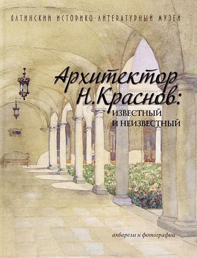 Архитектор Н. Краснов. Известный и неизвестный. Акварели и фотографии. 2014