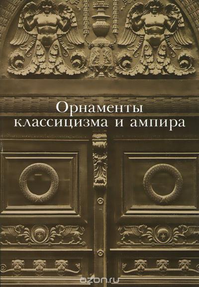 Орнаменты классицизма и ампира. Вера Ивановская. 2011
