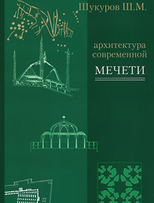 Архитектура современной мечети. Шариф Шукуров. 2014