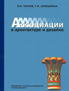 Ассоциации в архитектуре и дизайне. Валентин Ткачев, Татьяна Семешкина. 2011