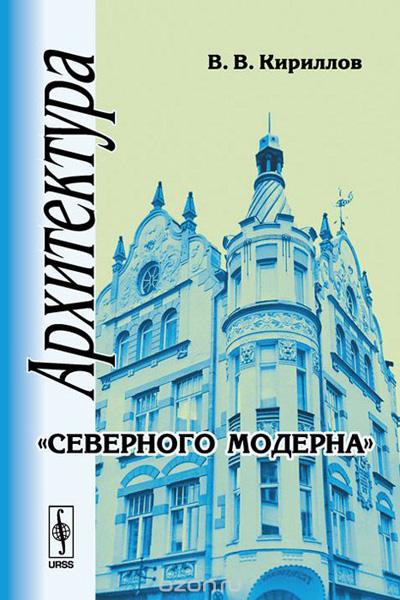 Архитектура «северного модерна». Василий Кириллов. 2014