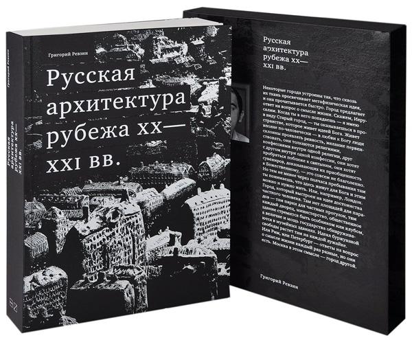 Русская архитектура рубежа ХХ-ХХI вв. Григорий Ревзин. 2013