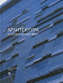 Архитектура и социальный мир. Ирина Добрицына. 2012