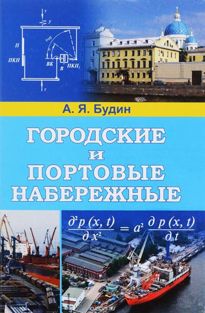 Городские и портовые набережные. Александр Будин. 2014