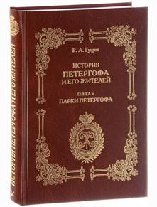 История Петергофа и его жителей. Книга V. Парки Петергофа. Гущин В.А. 2016