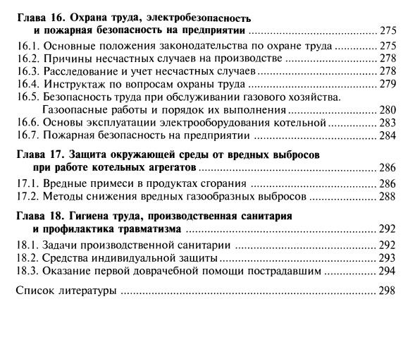 устройство и эксплуатация оборудования газомазутных котельных. соколов б.а. 2007 г