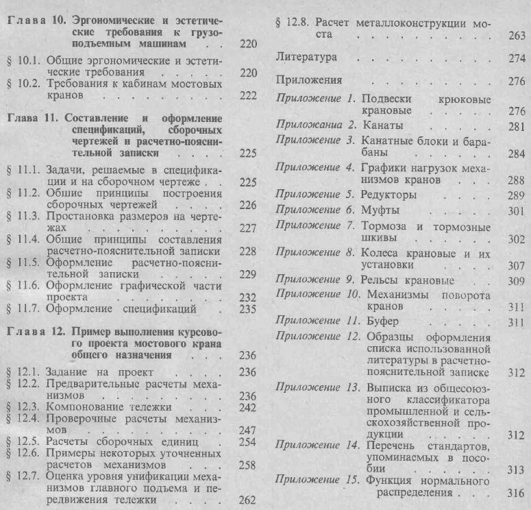 Курсовое проектирование грузоподъемных машин Казак С А ред  Курсовое проектирование грузоподъемных машин Казак С А ред 1989