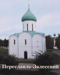 Переславль-Залесский. Ростислав Новиков, Ариадна Черкасова. Аврора. 2016