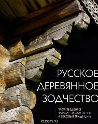 Русское деревянное зодчество. Произведения народных мастеров и вековые традиции. Андрей Бодэ. Северный паломник. 2012