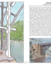 Как это построено. От мостов до небоскребов. Дэвид Маколи. 2015