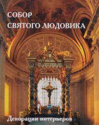 Собор Святого Людовика. Декорации интерьеров. А. Киселев. 2016